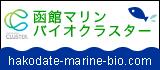 函館マリンバイオクラスター